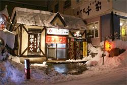 Chia Ramen Noodle Bar in Akakura Onsen Ski Area - Myoko bars